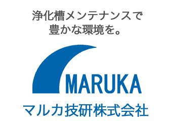 マルカ技研株式会社