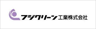 フジクリーン工業株式会社