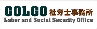 GOLGO社労士事務所