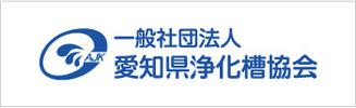 一般社団法人愛知県浄化槽協会