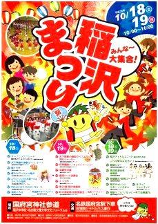 <A HREF=http://www.inazawa-cci.or.jp/ev/image/62.pdf>稲沢まつり</A>